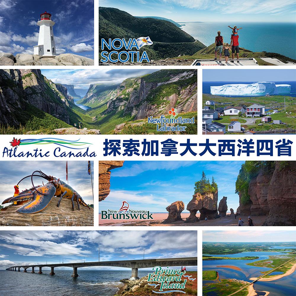 【10日游】加拿大海洋四省豪华全景10日游 $899 CAD/人 周周发团